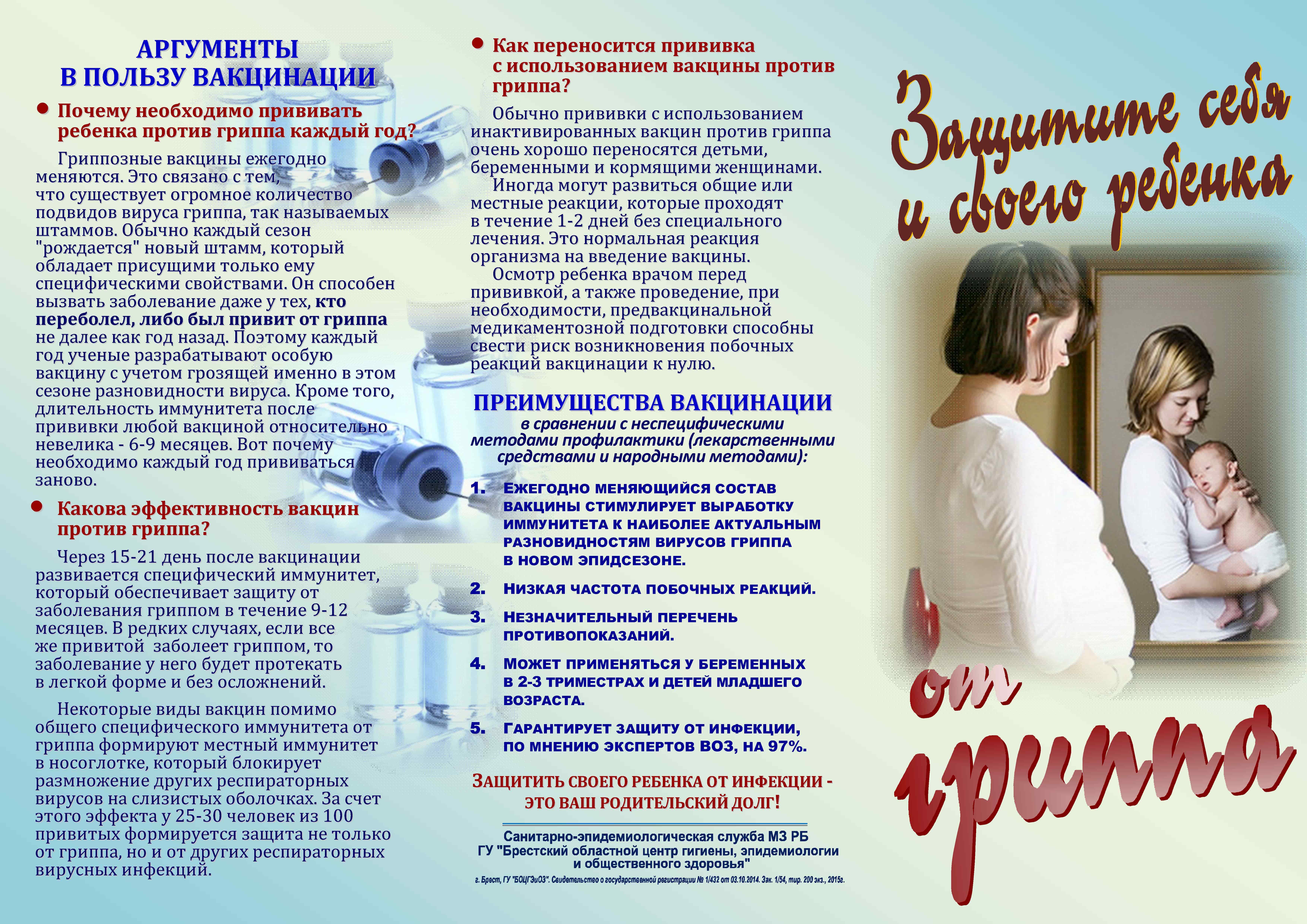 Kak_zaschitit_rebenka_ot_grippa_2.jpg